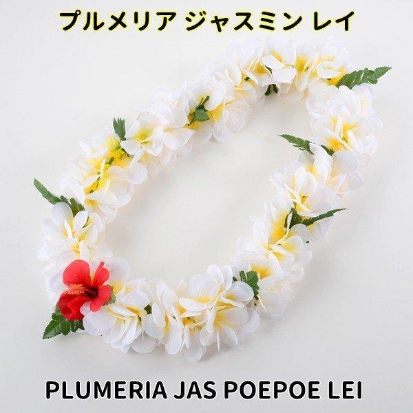 フラの定番ブランド ALOHA HAWAII LEIのレイ 税込 フラダンス レイ 本物 首飾り L-3 ジャスミン プルメリア 12801 ハワイアン