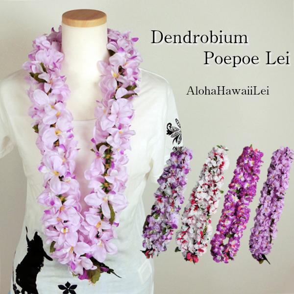 フラの定番ブランド ALOHA HAWAII LEIのレイ Dendrobium 安い 激安 プチプラ 高品質 poepoe Lei フラダンス レイ 首飾り デンドロビウム パープル 12280 L-101 アロハハワイレイ ホワイト ハワイアン 新作 大人気 ミックス 薄パープル