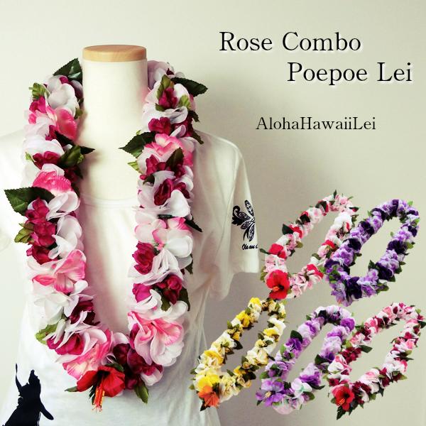 ALOHA HAWAII LEIのレイ モデル着用 注目アイテム Rose Combo Poepoe Lei フラダンス ローズコンボ 首飾り レイ 秀逸 L- ハワイアン アロハハワイレイ フラダンス用品 12020