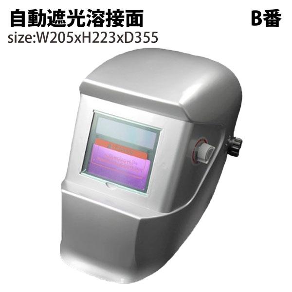両手が使える便利 自動遮光溶接面 溶接面B 遮光面 溶接マスク 新品未使用正規品 セール価格 遮光速度 30000秒ソーラー電池採用 1 高感度
