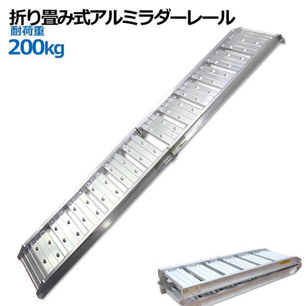 畳み式軽量コンパクト 安心と信頼 アウトレット アルミラダーレール 折畳式 耐荷重200kg アルミブリッジ歩み板 1本 7.5kg コンパクトタイプ