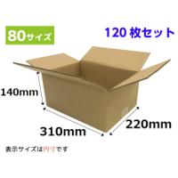 ダンボール箱80サイズ 段ボール箱 310x220x140mm (E3) 120枚セット 送料無料 引越し用 ダンボール 発送 ダンボール箱 梱包用 ダンボール 送料無料 80サイズ