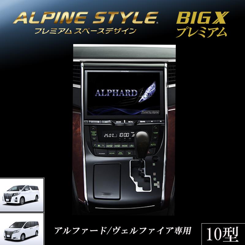 アルパイン ALPINE カーナビ ビッグX BIGX トヨタ アルファード ヴェルファイア 専用 10インチ 10型 新品 EX10Z-AV20