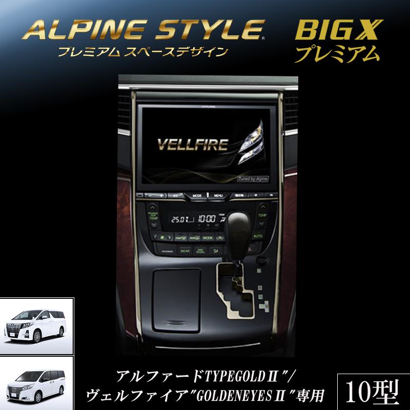 アルパイン ALPINE カーナビ ビッグX BIGX トヨタ アルファード 20系 TYPE GOLD2 ヴェルファイア GOLDEN EYES2 専用 10インチ 10型 新品 EX10Z-AV20-GO