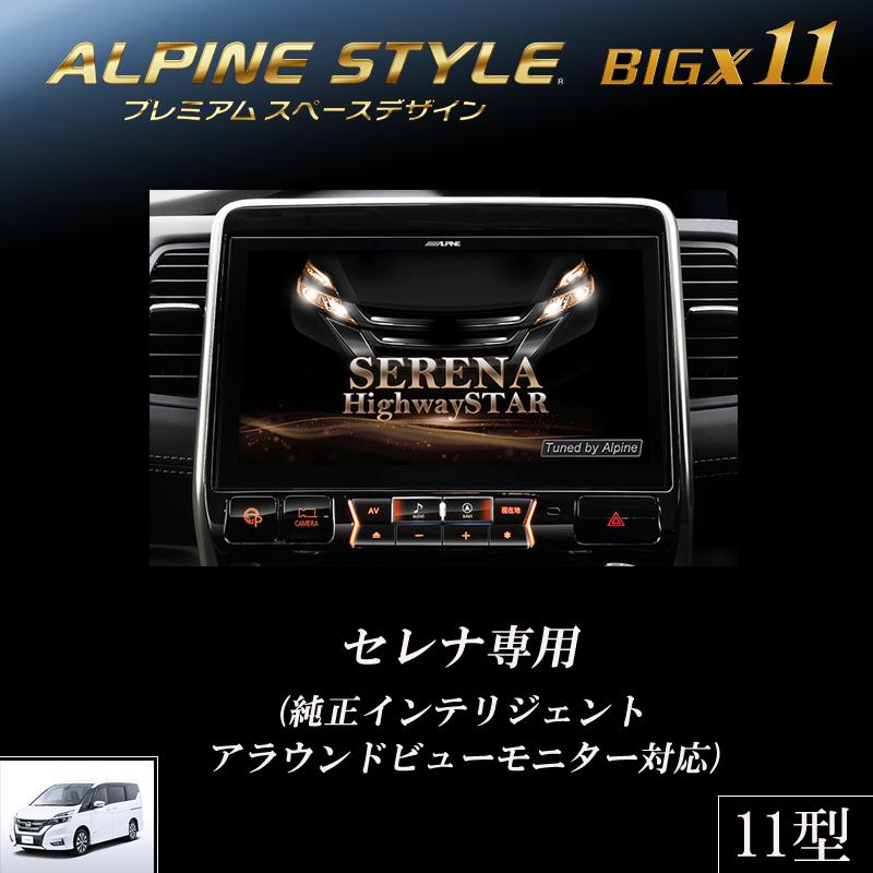 アルパイン ALPINE カーナビ ビッグX11 BIGX11 日産 セレナ 専用 11インチ 11型 純正インテリジェント アラウンドビューモニター対応 新品 EX11Z-SE-AM