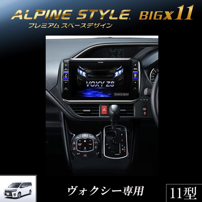 アルパイン ALPINE カーナビ ビッグX11 BIGX11 トヨタ ヴォクシー VOXY 専用 11インチ 11型 新品 EX11Z-VO