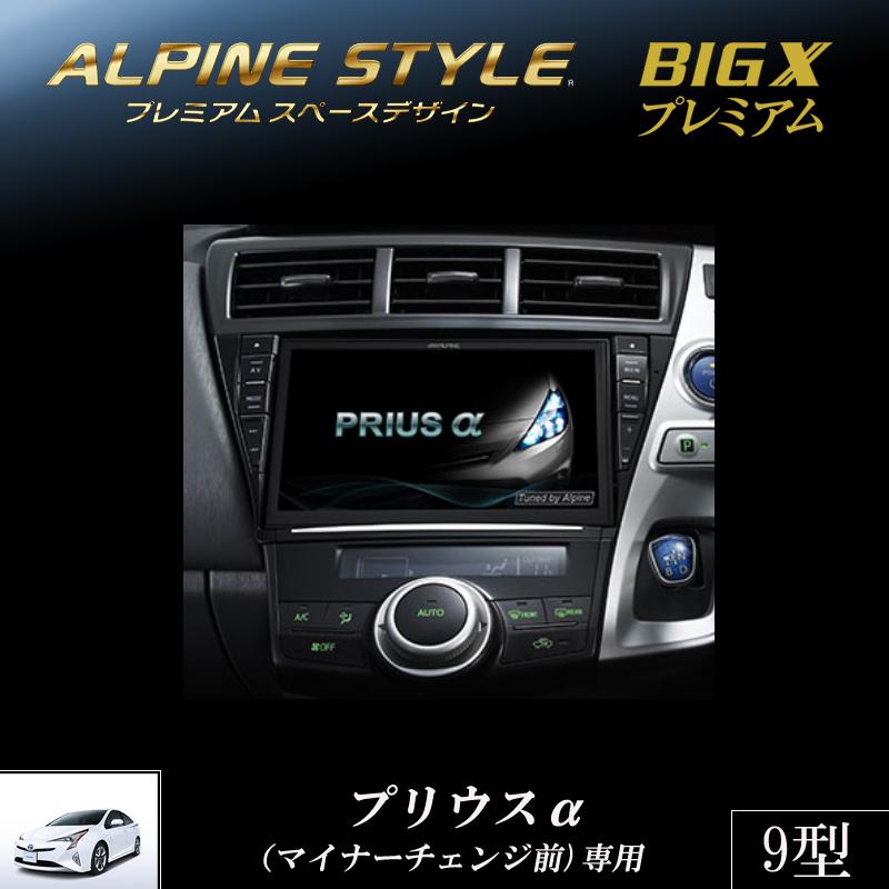 アルパイン ALPINE カーナビ ビッグX BIGX トヨタ プリウスα PRIUSα マイナーチェンジ前 専用 9インチ 9型 新品 EX9Z-PRA