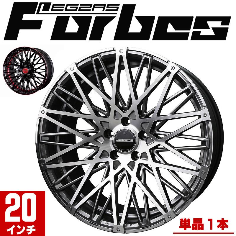 HOT STUFF ホットスタッフ Stich シュテッヒ LEGZAS FORBES レグザス フォーブス アルミホイール 単品1本 20インチ ブラック/シルバー系 8.5J PCD114.3 5穴 メッシュ セダン・ミニバン・スポーツカー