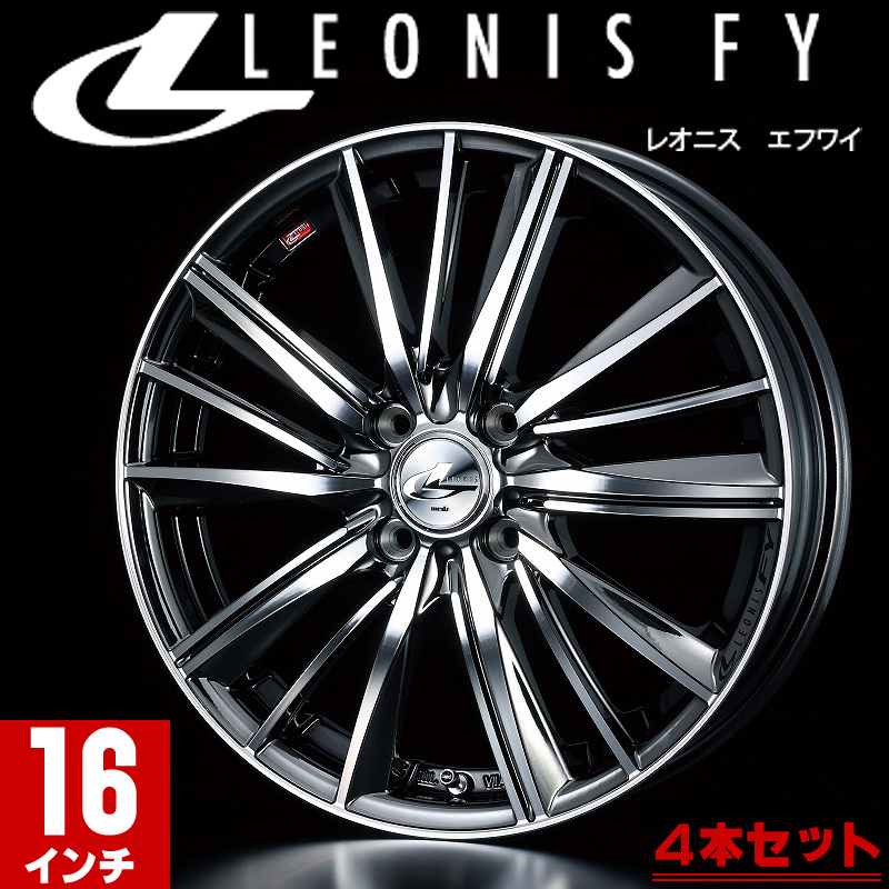 weds ウェッズ LEONIS レオニス FY エフワイ アルミホイール 4本セット 16インチ シルバー光系 5.0J PCD100 4穴 スポーク Kカー