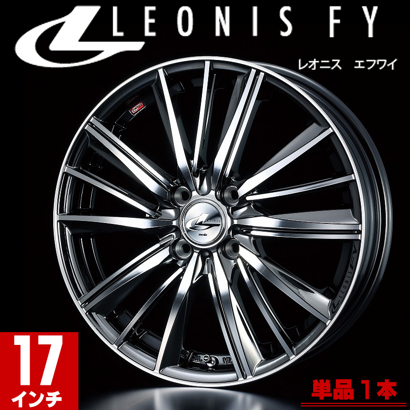 weds ウェッズ LEONIS レオニス FY エフワイ アルミホイール 単品1本 17インチ シルバー光系 6.5J PCD100 4穴 スポーク コンパクトカー