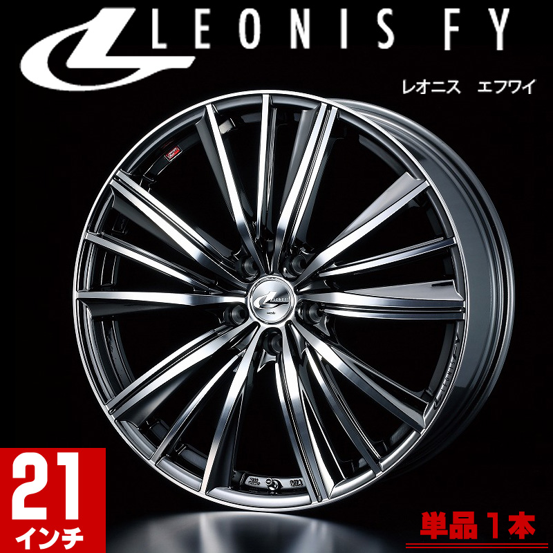 weds ウェッズ LEONIS レオニス FY エフワイ アルミホイール 単品1本 21インチ シルバー光系 8.5J PCD114.3 5穴 スポーク SUV・ミニバン