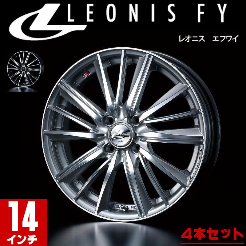 weds ウェッズ LEONIS レオニス FY エフワイ アルミホイール 4本セット 14インチ シルバー系/ブラック系 4.5J PCD100 4穴 スポーク Kカー