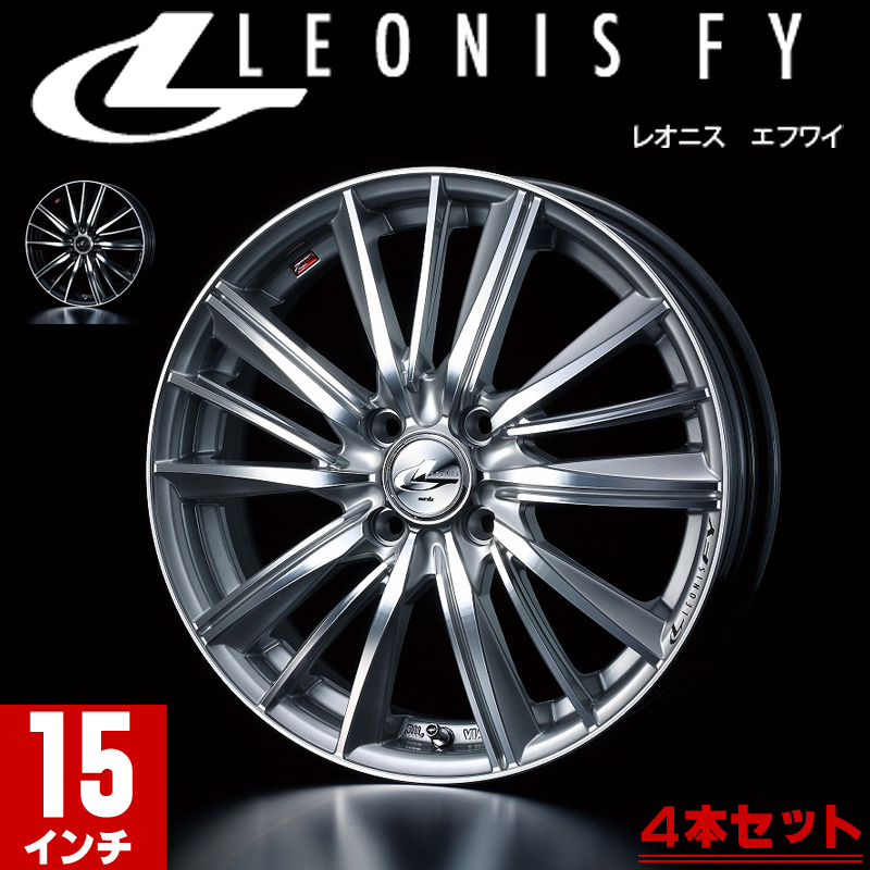 weds ウェッズ LEONIS レオニス FY エフワイ アルミホイール 4本セット 15インチ シルバー系/ブラック系 4.5J PCD100 4穴 スポーク Kカー