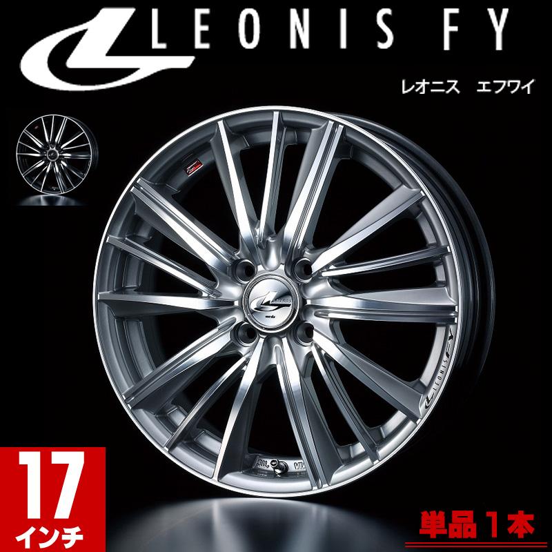 weds ウェッズ LEONIS レオニス FY エフワイ アルミホイール 単品1本 17インチ シルバー系/ブラック系 6.5J PCD100 4穴 スポーク コンパクトカー