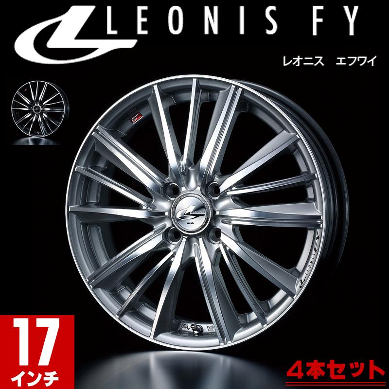 weds ウェッズ LEONIS レオニス FY エフワイ アルミホイール 4本セット 17インチ シルバー系/ブラック系 6.5J PCD100 4穴 スポーク コンパクトカー