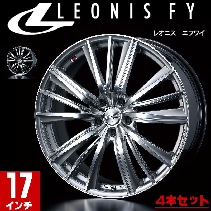 weds ウェッズ LEONIS レオニス FY エフワイ アルミホイール 4本セット 17インチ シルバー系/ブラック系 7.0J PCD100 5穴 スポーク セダン・ワゴン・SUV