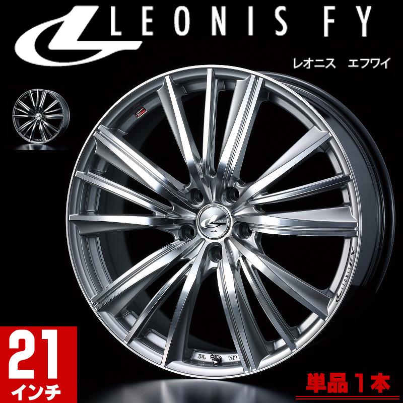 weds ウェッズ LEONIS レオニス FY エフワイ アルミホイール 単品1本 21インチ シルバー系/ブラック系 8.5J PCD114.3 5穴 スポーク SUV・ミニバン