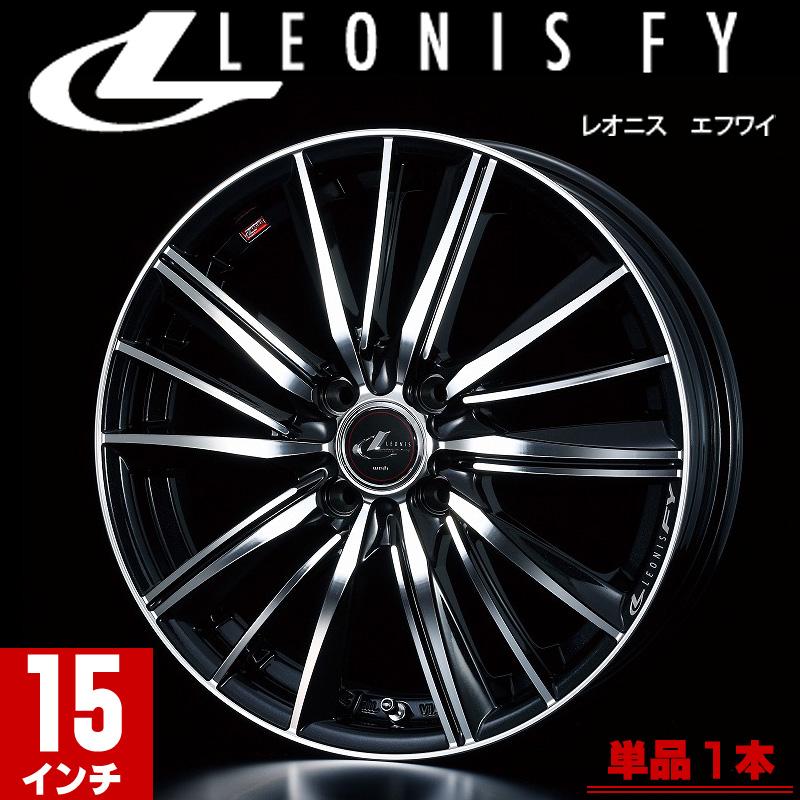 weds ウェッズ LEONIS レオニス FY エフワイ アルミホイール 単品1本 15インチ ブラック系 5.5J PCD100 4穴 スポーク コンパクトカー