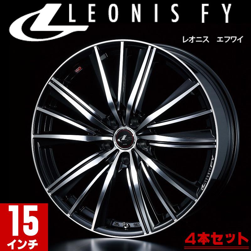 weds ウェッズ LEONIS レオニス FY エフワイ アルミホイール 4本セット 15インチ ブラック系 6.0J PCD114.3 5穴 スポーク ミニバン・ワゴン