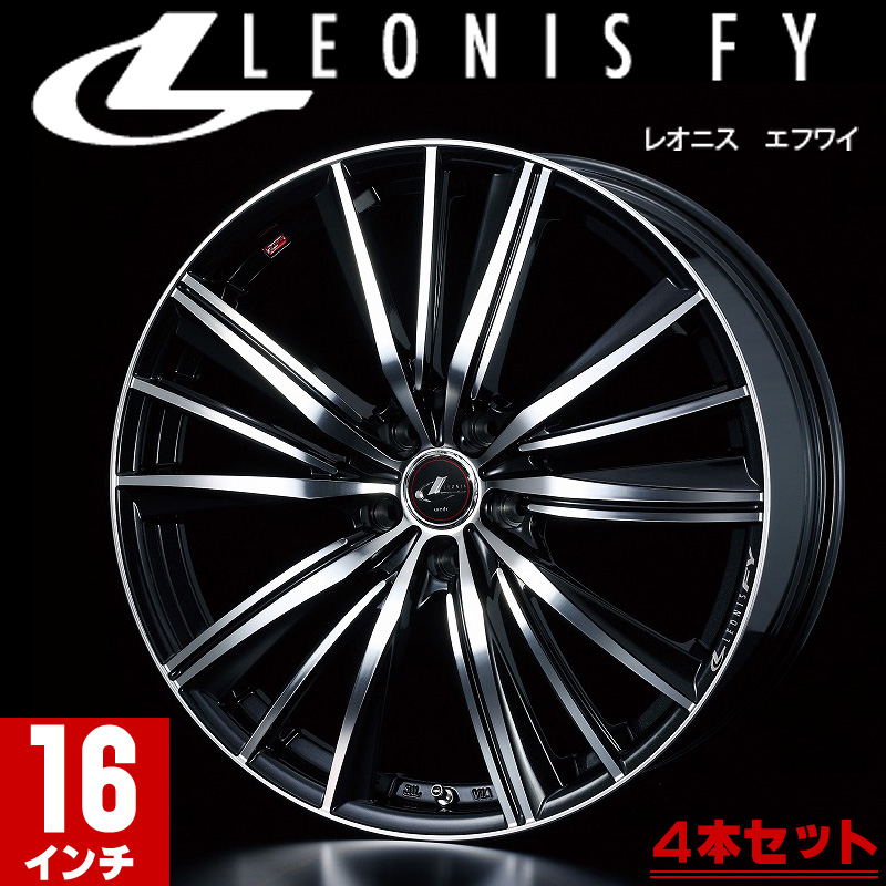 weds ウェッズ LEONIS レオニス FY エフワイ アルミホイール 4本セット 16インチ ブラック系 6.5J PCD114.3 5穴 スポーク ミニバン・ワゴン