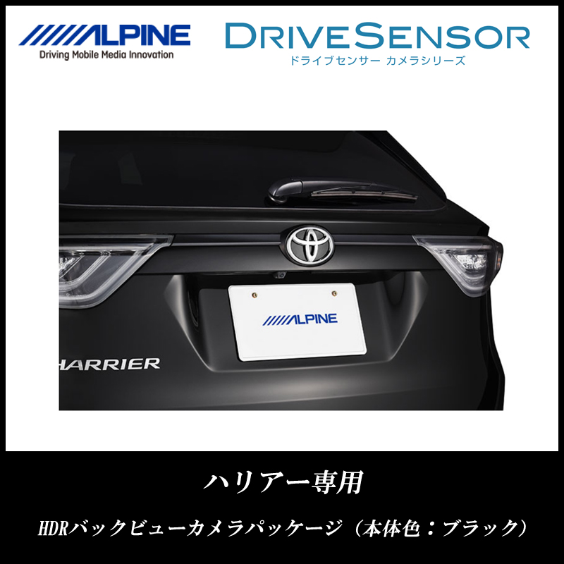 アルパイン ALPINE バックカメラ リアカメラ ハリアー 専用 HDRバックビューカメラパッケージ HCE-C1000D-HA
