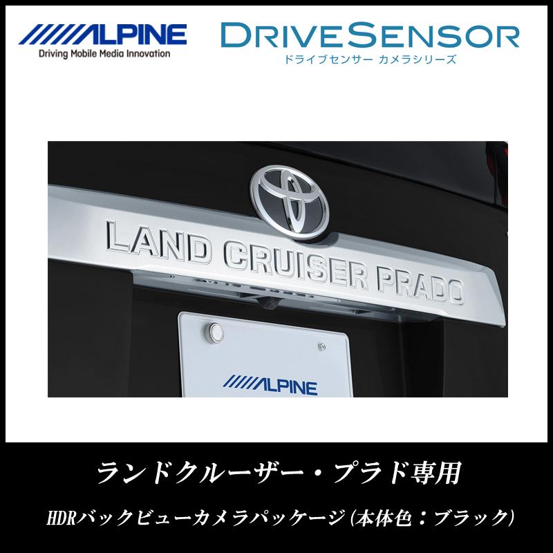 アルパイン ALPINE バックカメラ リアカメラ ランドクルーザー プラド 専用 HDRバックビューカメラパッケージ HCE-C1000D-LP