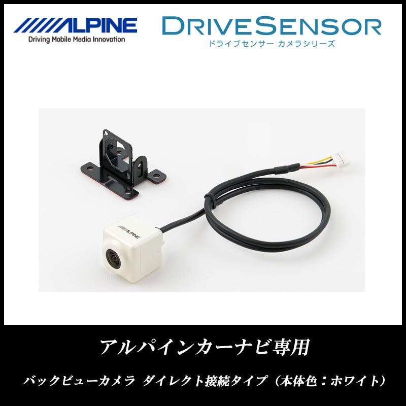 アルパイン ALPINE バックカメラ リアカメラ アルパインカーナビ専用 バックビューカメラ ダイレクト接続タイプ HCE-C1000D-W