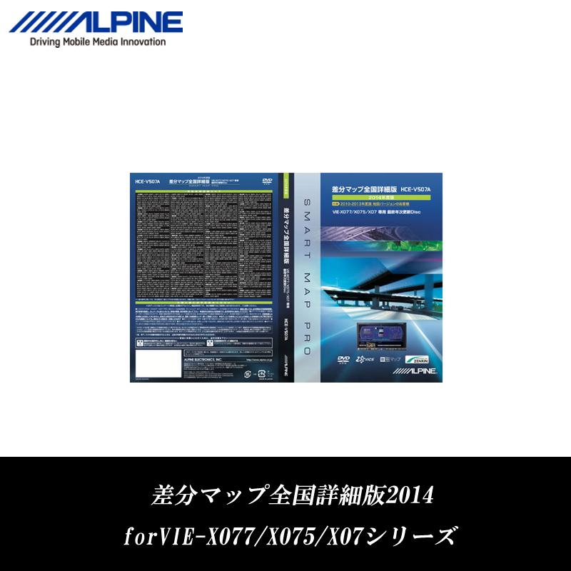 【一部予約!】 アルパイン ALPINE HCE-V507A カーナビ用 地図更新データ アルパイン 地図データ更新 差分マップ全国詳細版2014 ALPINE forVIE-X077/X075/X07シリーズ HCE-V507A, クセチョウ:df596562 --- rekishiwales.club