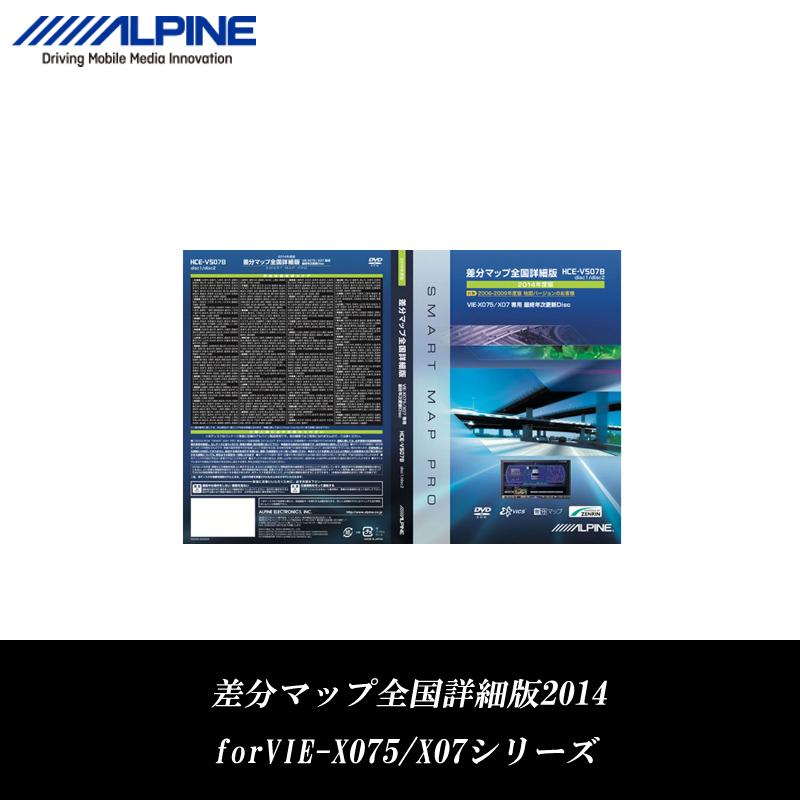 アルパイン ALPINE カーナビ用 地図更新データ 地図データ更新 差分マップ全国詳細版2014 forVIE-X075/X07シリーズ HCE-V507B