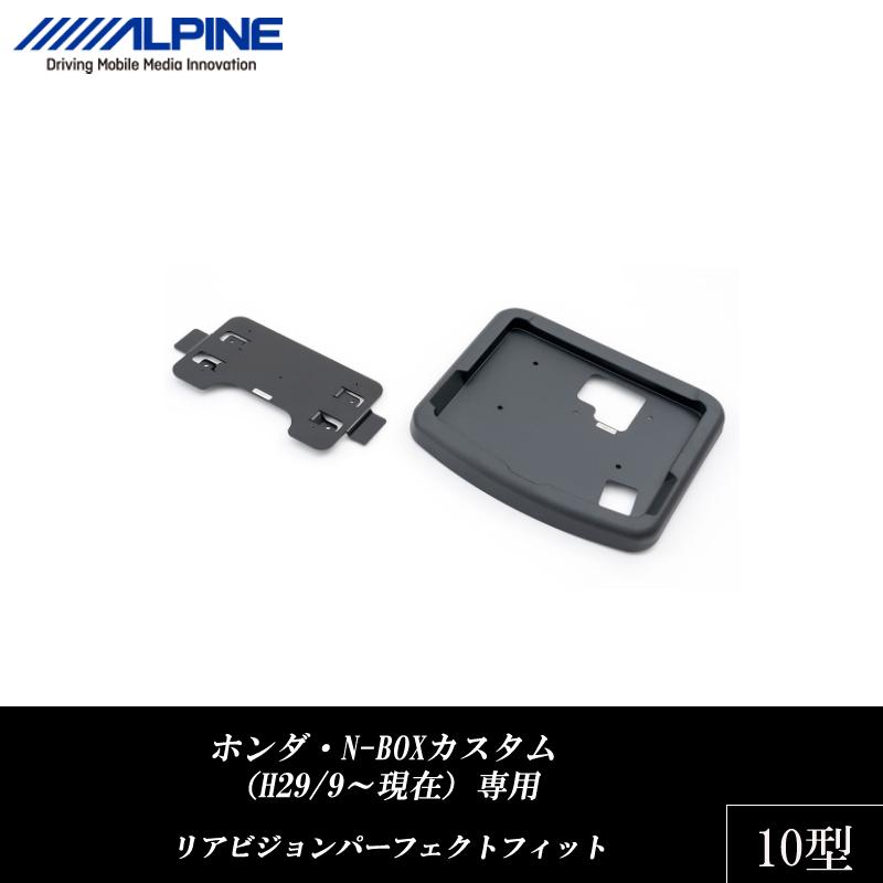 アルパイン ALPINE リアモニター設置用 取り付けキット N-BOXカスタム(H29/9~現在)専用 10型 リアビジョンパーフェクトフィット 新品 KTX-H1103BK