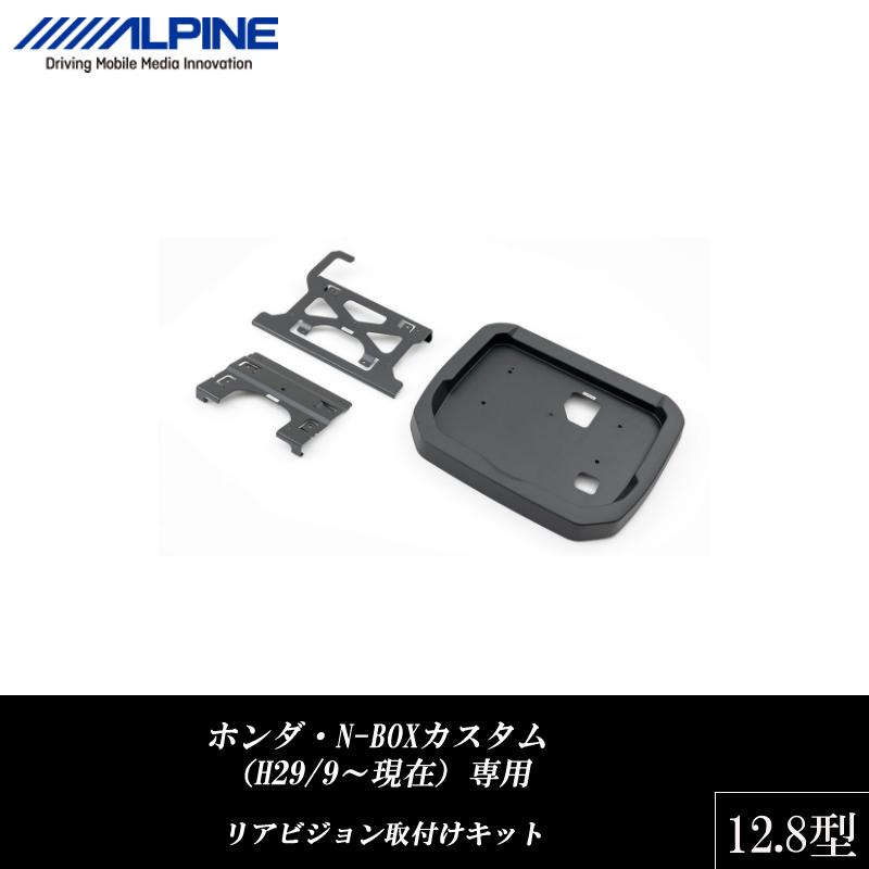 ホットセール アルパイン 取り付けキット ALPINE KTX-H3005BK リアモニター設置用 取り付けキット N-BOXカスタム(H29 12.8型/9~現在)専用 12.8型 リアビジョン取付けキット 新品 KTX-H3005BK, タチカワマチ:c8a1e8ae --- canoncity.azurewebsites.net