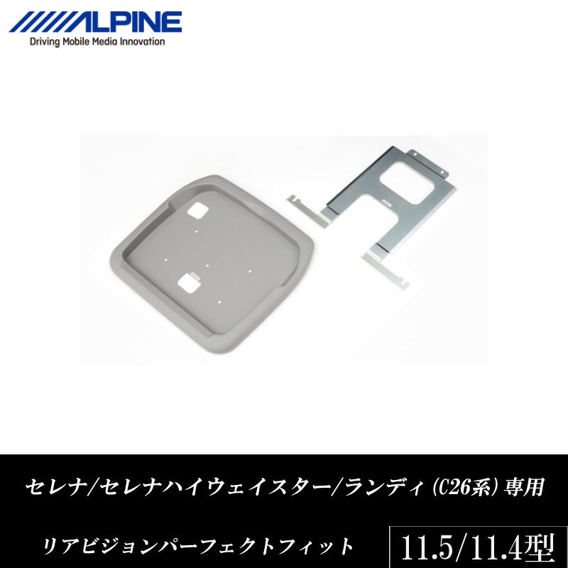 アルパイン ALPINE リアモニター設置用 取り付けキット セレナ セレナハイウェイスター ランディ(C26系)専用 11.5型 11.4型リアビジョン パーフェクトフィット 新品 KTX-N2004VG