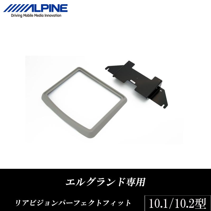 アルパイン ALPINE リアモニター設置用 取り付けキット エルグランド 専用 10.1型 10.2型 リアビジョン パーフェクトフィット 新品 KTX-N603VG