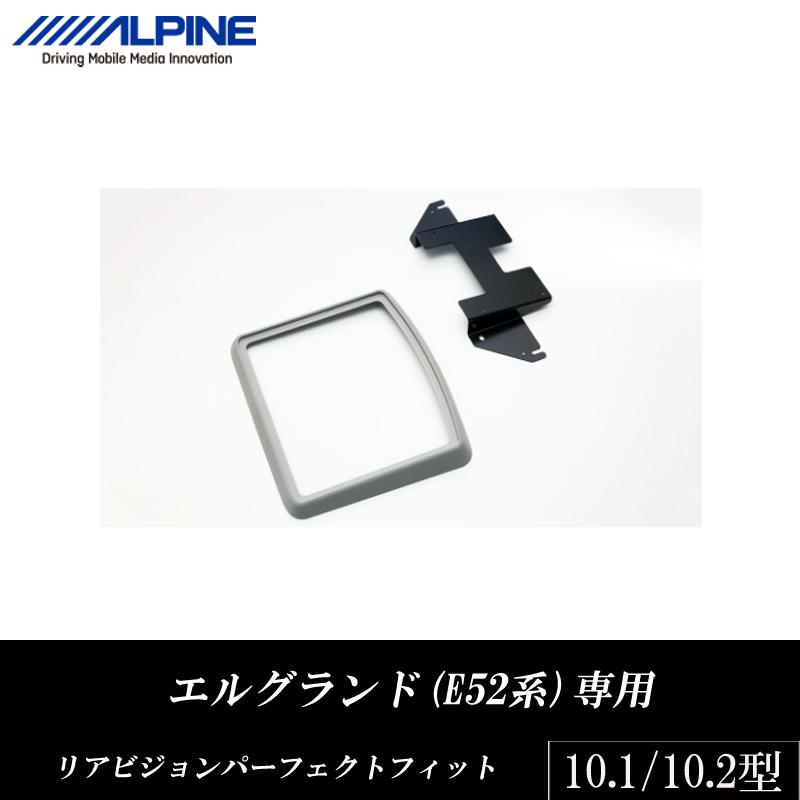 アルパイン ALPINE リアモニター設置用 取り付けキット エルグランド(E52系)専用 10.1型 10.2型 リアビジョン パーフェクトフィット 新品 KTX-N803VG