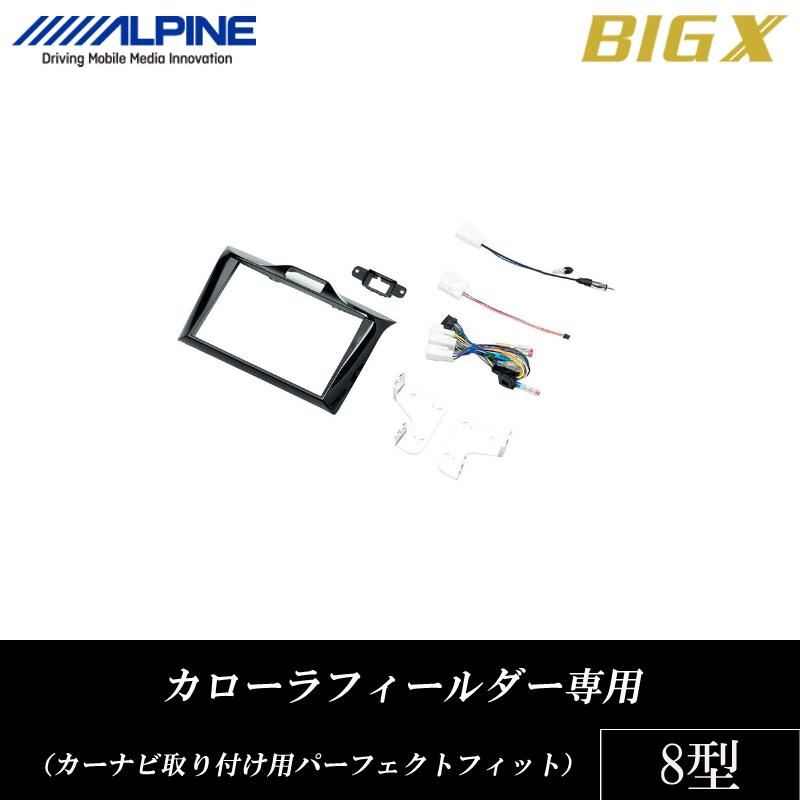 アルパイン ALPINE カーナビ設置用 8型 8インチ 取り付けキット カローラフィールダー 専用 接続ケーブル パネル ビッグX パーフェクトフィット 新品 KTX-X008-CF