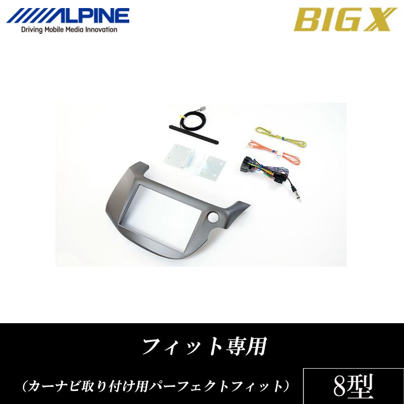 アルパイン ALPINE カーナビ設置用 8型 8インチ 取り付けキット フィット 専用 接続ケーブル パネル ビッグX パーフェクトフィット 新品 KTX-X008-FI