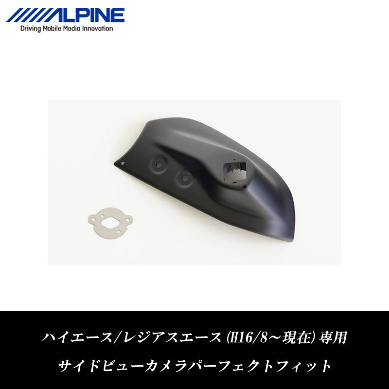 アルパイン ALPINE サイドカメラ設置用 取付けキット ハイエース レジアエース(H16/8~現在)専用 サイドビューカメラパーフェクトフィット KTX-Y005HI