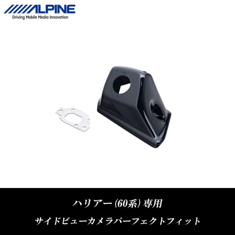 アルパイン ALPINE サイドカメラ設置用 取付けキット ハリアー(60系)専用 サイドビューカメラパーフェクトフィット KTX-Y008HA