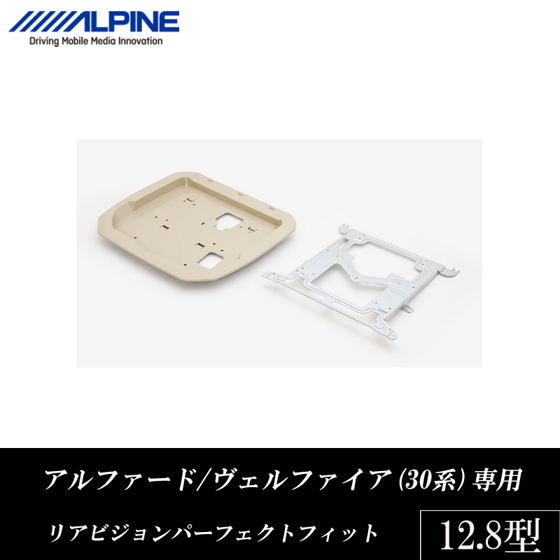 アルパイン ALPINE リアモニター設置用 取り付けキット アルファード ヴェルファイア(30系)専用 12.8型 リアビジョン パーフェクトフィット 新品 KTX-Y1005VB