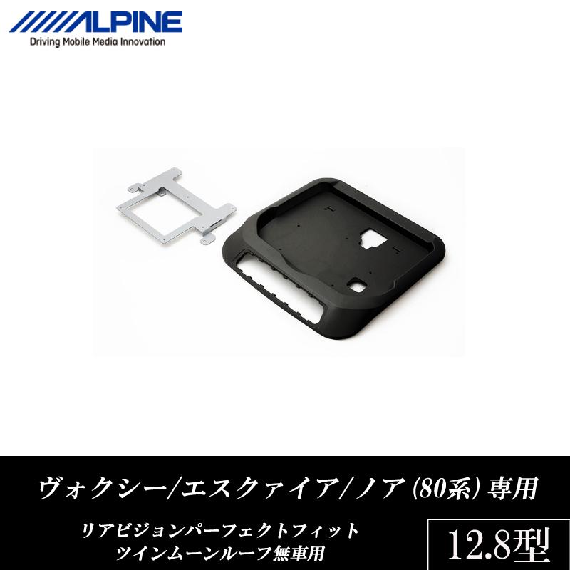 アルパイン ALPINE リアモニター設置用 取り付けキット ヴォクシー エスクァイア ノア(80系)専用 12.8型リアビジョン パーフェクトフィット ツインムーンルーフ無車用 新品 KTX-Y2005BK