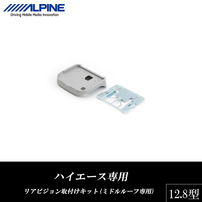最安値級価格 アルパイン ALPINE 12.8型 リアモニター設置用 取り付けキット ハイエース専用 12.8型 リアビジョン取付けキット(ミドルルーフ専用)新品 ALPINE 取り付けキット KTX-Y3005VG-M, ガーデニングライフ:48965ba2 --- clftranspo.dominiotemporario.com