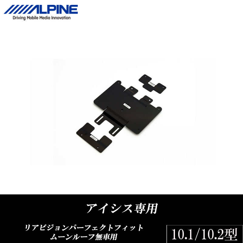 アルパイン ALPINE リアモニター設置用 取り付けキット アイシス 専用 10.1型 10.2型 リアビジョン パーフェクトフィット ムーンルーフ無車用 新品 KTX-Y413K, アベノク:c22f77ea --- laotang.jp