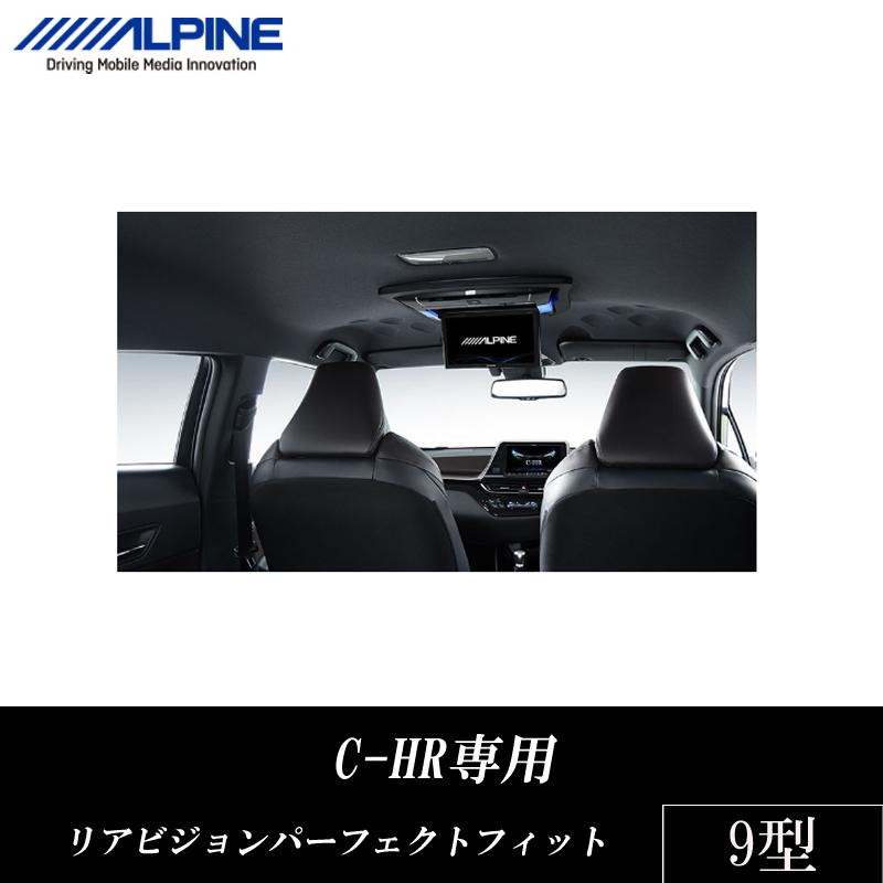 アルパイン ALPINE リアモニター設置用 取り付けキット C-HR専用 9型 リアビジョン パーフェクトフィット 新品 KTX-Y709BK