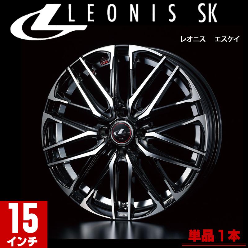 weds ウェッズ LEONIS レオニス SK エスケイ アルミホイール 単品1本 15インチ ブラック系 4.5J PCD100 4穴 メッシュ 軽自動車全般