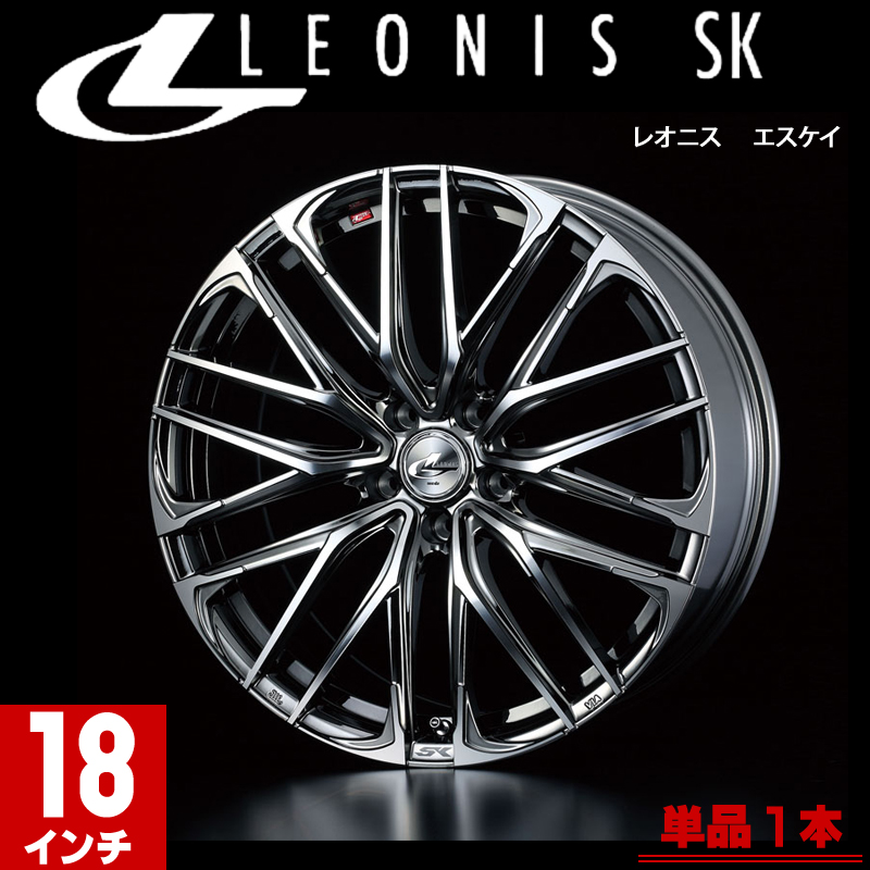 weds ウェッズ LEONIS レオニス SK エスケイ アルミホイール 単品1本 18インチ ブラック系 7.0J PCD114.3 5穴 メッシュ ミニバン ワゴン・セダン