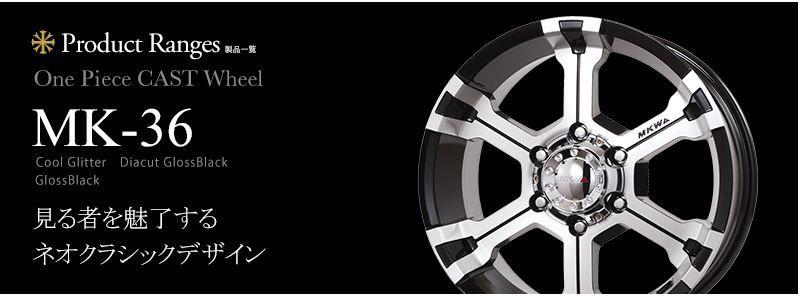 MKW エムケーダブリュー MK-36 ホイール 単品1本 18インチ シルバー系 8.0J PCD139.7 6穴 スポーク 4WD