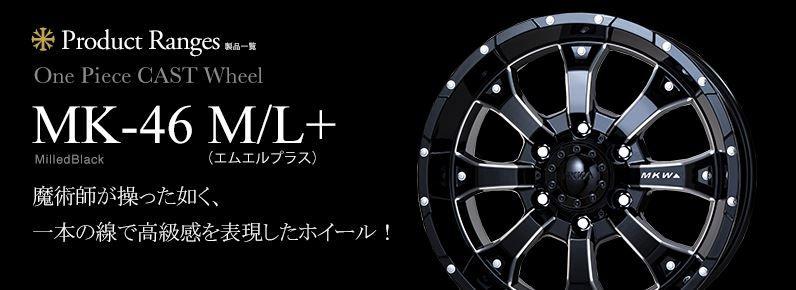 MKW エムケーダブリュー MK-46 M/L+ ホイール 4本セット 16インチ ブラック系 7.0J PCD114.3 5穴 スポーク 4WD・SUV