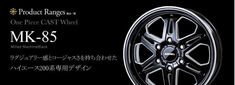 MKW エムケーダブリュー MK-85 ホイール 4本セット 17インチ ブラック系 6.5J PCD139.7 6穴 スポーク ワンボックス