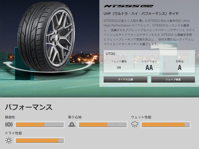 NITTO ニットー NT555G2 サマータイヤ 4本セット 18インチ 235/50R 101Y XL ニットータイヤ 夏タイヤ 新品