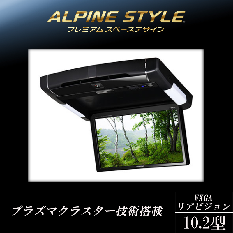アルパイン ALPINE リアモニター フリップダウンモニター 後席モニター 10.2型 10.2インチ 車載モニター カーモニター 天井 DVD HDMI プラズマクラスター リアビジョン 新品 PXH10S-R-B
